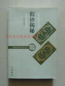 正版现货 中国钱币丛书乙种本之五:假钞揭秘 石长有 中华书局