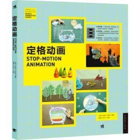 定格动画/中国高等院校'十二五'动画游戏专业精品课程规划教材