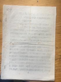 1958年。。。昆明市小商小贩安全运动总结报告