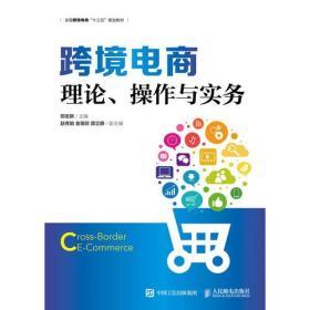 清仓处理! 跨境电商:理论、操作与实务邓志新9787115480828人民邮电出版社