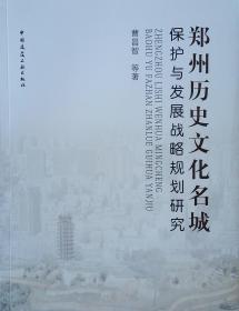 郑州历史文化名城保护与发展战略规划研究