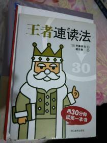王者速读法