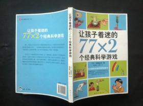 让孩子着迷的77×2个经典科学游戏(