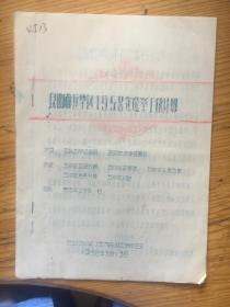 1958年。。。昆明市五华区1958年选举工作计划
