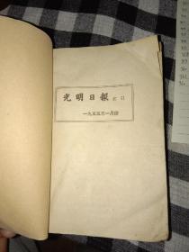 光明日报索引1955年1月——11月