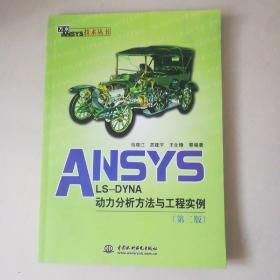 ANSYS LS-DYNA动力分析方法与工程实例(第2版)