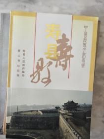 《寿县-中国历史文化名城》经典!
