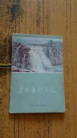 宋其香作品选(八张全 1959年一版一印)