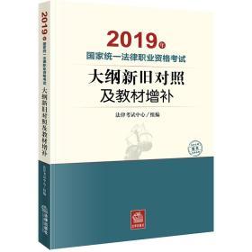 2019年 大纲新旧对照及教材增补