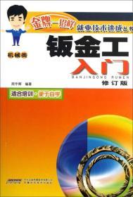 钣金工入门(机械类)(修订版)
