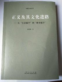 """正义及其文化进路:从""""生活儒学""""到""""修身儒学"""""""