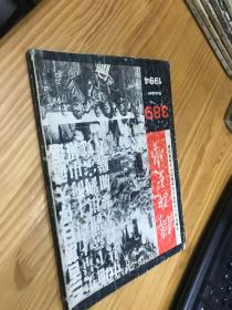 传记文学 1994 389 六十五卷第四期