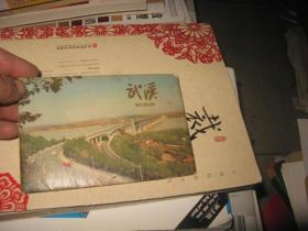 中国人民邮政明信片,武汉,全八张  缺一张  七张合售