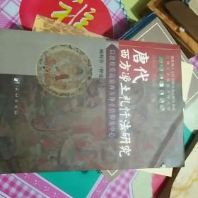 唐代西方净土礼忏法研究