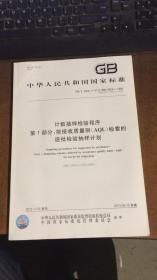 GBT2828.1-2012/ISO2859-1:1999计数抽样检验程序第1部分按接收质量限(AQL)检索的逐批检验抽样计划
