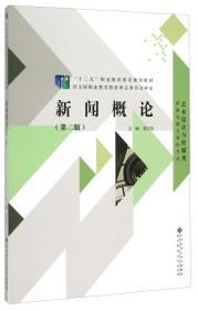 二手正版 新闻概论 第二2版 郭卫东 新闻学 北京师范大学9787303192359