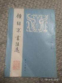 钟绍京书法选