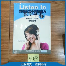 新理念高中英语听力1 教师用书