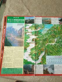 地图类《长江三峡旅游导图》地图袋三