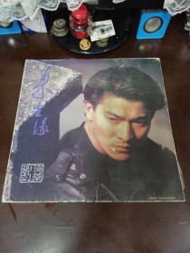 黑胶唱片:刘德华,来生缘
