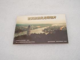 宜宾旅游风光明信片(一套6张全)附;邮资60分