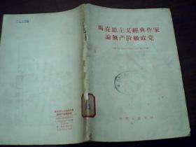 马克思主义经典作家论无产阶级政党、一版一印3000册