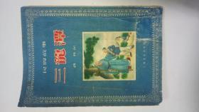 三龙潭 (民间故事)五十年代少见版本