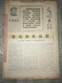 光明日报(合订本)(1968年3月份)【货号119】