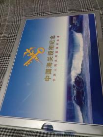 中国海关授衔纪念邮票专题册
