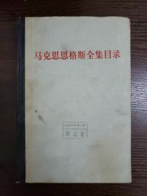 马克思恩格斯全集目录(第一至三十九卷)