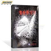 鬼谷野梵花 金曾豪 童书 中国儿童文学 成长/校园小说 现代教育出版社   9787510659850