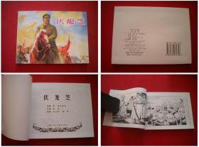 《伏龙芝》,50开徐进绘。上海2009.4出版,5513号,连环画