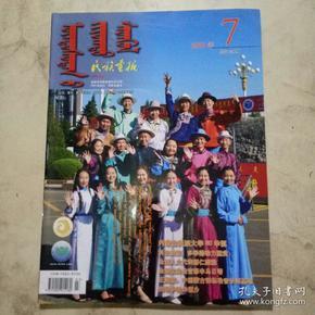 民族画报2018.7内蒙古民族大学60华诞