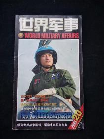 世界军事2015年第20期 内页干净