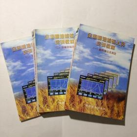 《全国粮油检验人员培训教材》(一二三册全)(全三册 基础理论及测定、法规及标准、实用知识)