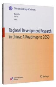 中国至2050年区域科技发展路线图(英文版)