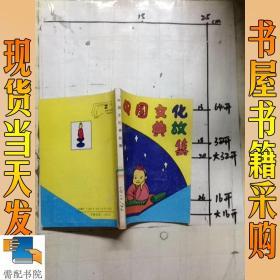 中国文化典故集