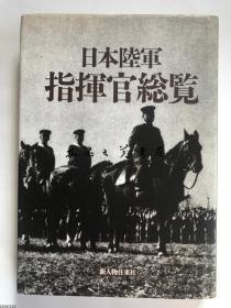 日本陆军指挥官综览/日本陆军指挥官总览 /1995年/新人物往来社/新人物往来社战史室 大32开