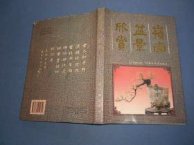 岭南盆景欣赏 16开精装一版一印全彩色图