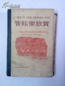 原版正版:管弦乐欣赏(中华音乐出版社丛书)精装 SIGMUND 著