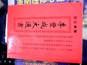《李丰成大通书》双页纸厚册泉州通书 二0一四读本