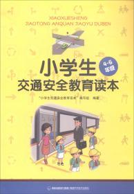 小学生交通安全教育读本(4-6年级)