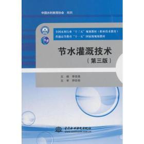 节水灌溉技术(第三版)