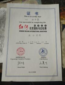 2000北京马拉松男子半程证书