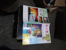 杂志: 我们爱科学1994年(3)
