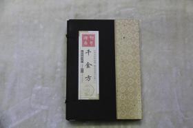 【千金方】4卷