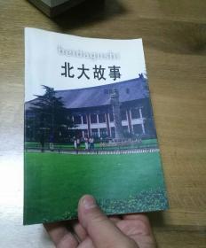 北大故事(作家签赠本).