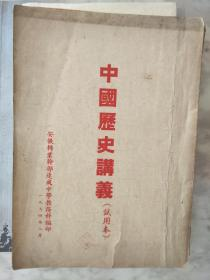 1954年安徽转业干部速成中学教务科编印《中国历史讲义》(试用本!)