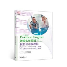 新编实用英语(第四版)视听说中级教程