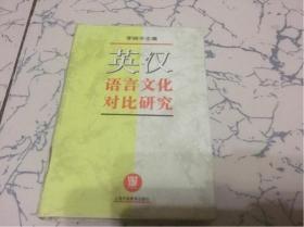 英汉语言文化对比研究(1990-1994)